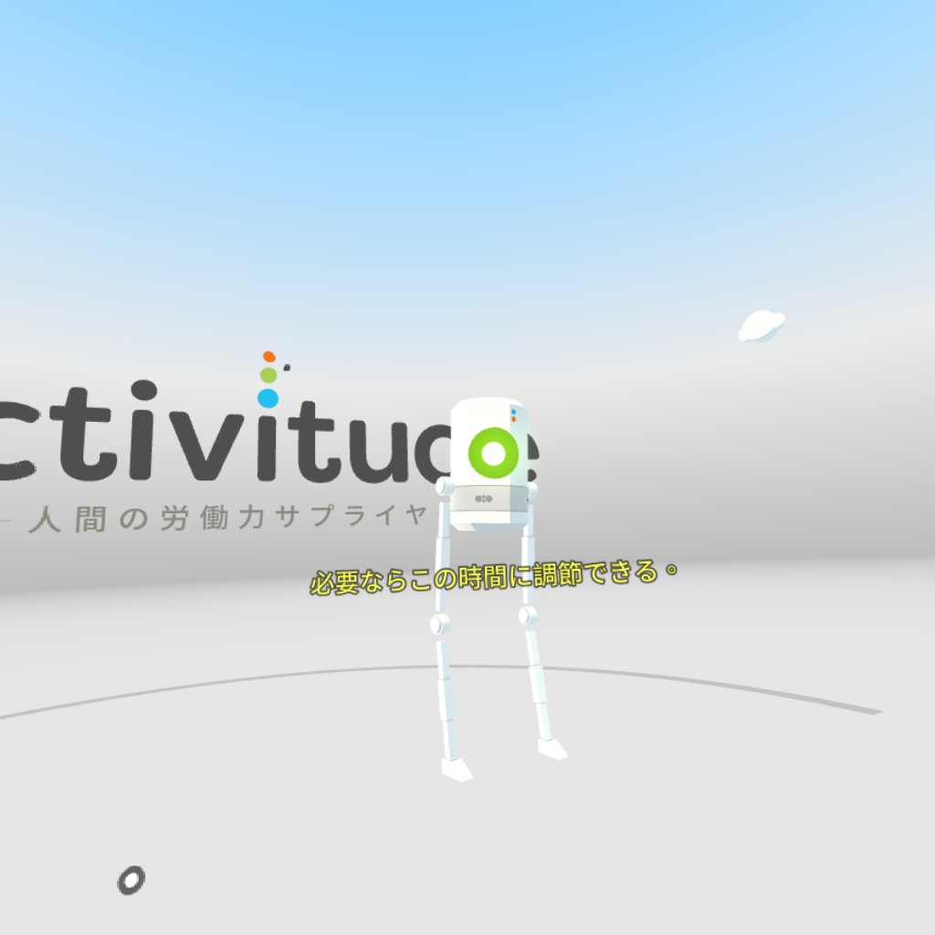 ネタバレ有り oculus go用ゲーム virtual virtual realityが面白い
